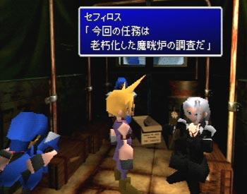 final fantasy 7 playstation emulator