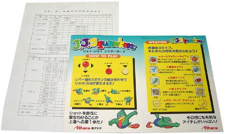 List of arcade video games J