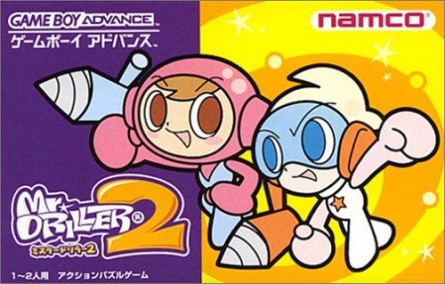 Mr. Driller 2 (J)(Capital) Box Art