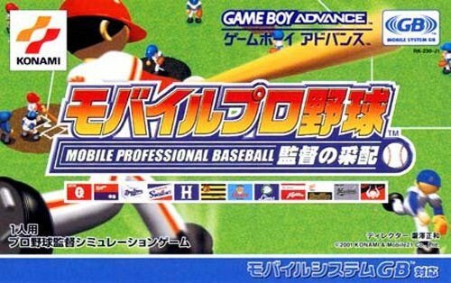 Mobile Pro Baseball (J)(Eurasia) Box Art