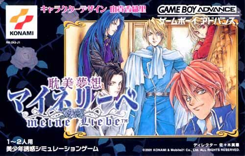 Meine Liebe (Angel League) (J)(PERVERSiON) Box Art