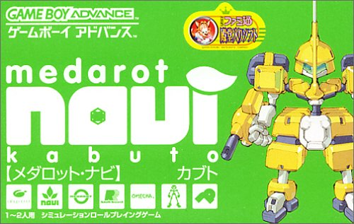 Medarot Navi - Kabuto Version (J)(Eurasia) Box Art