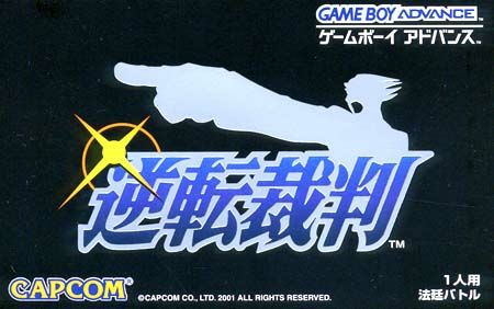 Gyakuten Saiban (J)(Lightforce) Box Art