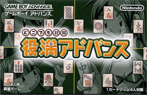 Dokodemo Taikyoku Yakuman Advance (J)(Nil) Box Art