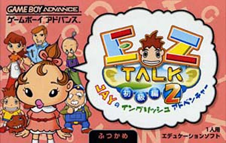 EZ-Talk 2 (J)(Cezar) Box Art