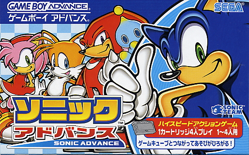 Sonic Advance (J)(Eurasia) Box Art