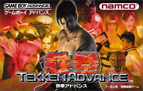 Tekken Advance (J)(Eurasia) Box Art