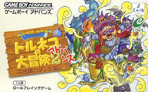 Dragon Quest - Torneko's Adventure 2 Advance (J)(Eurasia) Box Art