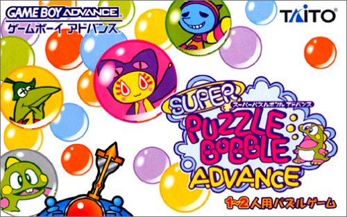 Super Puzzle Bobble Advance (J)(Nobody) ROM < GBA ROMs