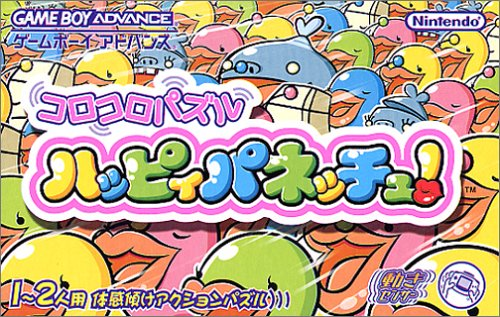 Koro Koro Puzzle Happy Panechu! (J)(Nobody) Box Art