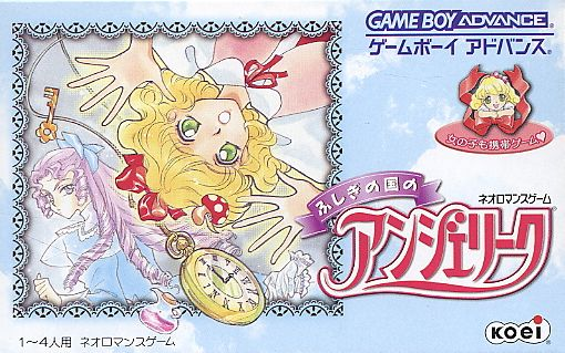 Fushigi no Kuni no Angelique (J)(Independent) Box Art