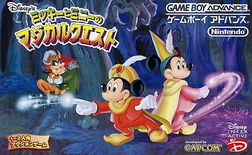 Disney's Magical Quest Starring Mickey and Minnie (J)(Eurasia) Box Art