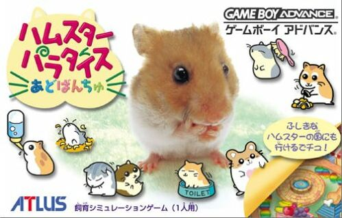 Hamster Paradise Advance (J)(Chakky) Box Art