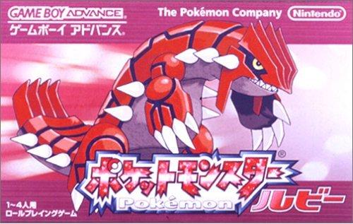 pokemon ruby gba roms free download
