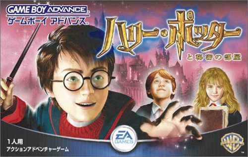 Harry Potter to Himitsu no Heya (J)(Evasion) Box Art
