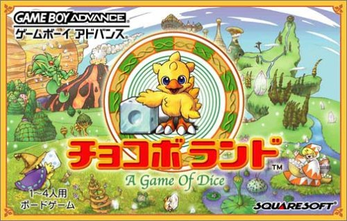 Chocobo Land - Game de Dice (J)(Mugs) Box Art