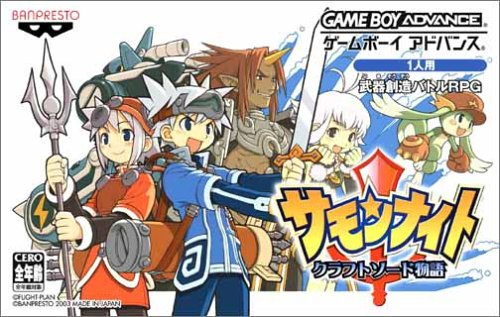 Summon Night (J)(GBANow) Box Art