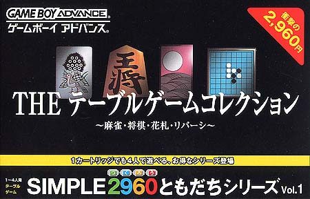 Simple 2960 Vol. 1 - The Table Game Collection (J)(Mugs) Box Art