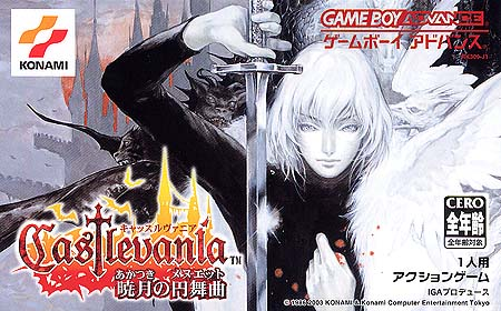 Castlevania - Minuet Of Dawn (J)(Eurasia) Box Art