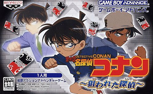 Detective Conan (J)(Independent) Box Art