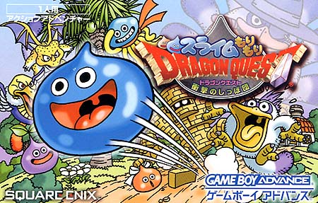 Slime Morimori Dragon Quest - Shougeki no Shippo Dan (J)(Independent) Box Art
