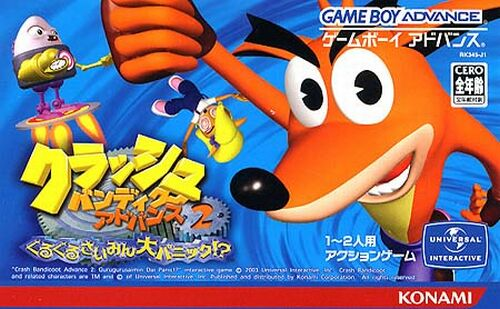 Crash Bandicoot Advance 2 - Gurugurusaimin Dai Panic (J)(Rising Sun) Box Art