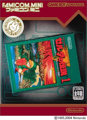 Famicom Mini - Vol 5 - Zelda no Densetsu (J)(Rising Sun) Box Art