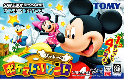 Mickey no Pocket Resort (J)(Caravan) Box Art