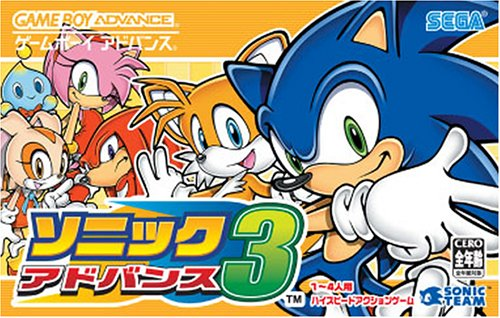 Sonic Advance 3 (J)(Cezar) Box Art