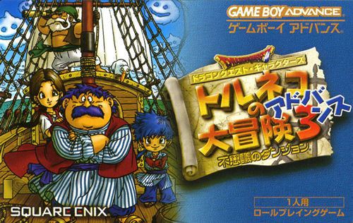 Dragon Quest Characters - Toruneko no Daibouken 3 Advance - Fushigi no Dungeon (J)(Caravan) Box Art
