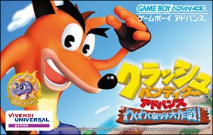 Crash Bandicoot Advance - Wakuwaku Tomodachi Daisakusen (J)(Caravan) Box Art