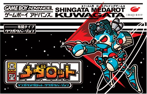 Shingata Medarot - Kuwagata Version (J)(Caravan) Box Art