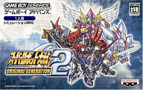 Super Robot Wars Original Generation 2 (J)(Independent) Box Art