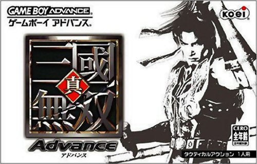 Shin Sangoku Musou Advance (J)(Caravan) Box Art