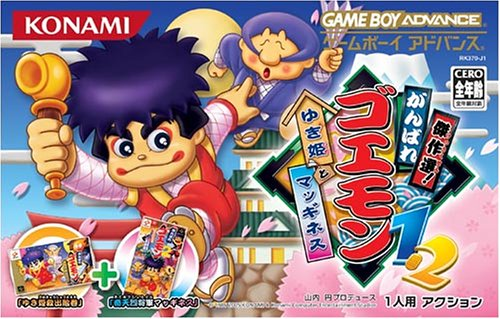 Kessakusen! Ganbare Goemon 1+2 (J)(Supplex) Box Art