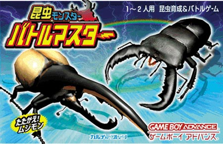 Konchu Monster - Battle Master (J)(Caravan) Box Art