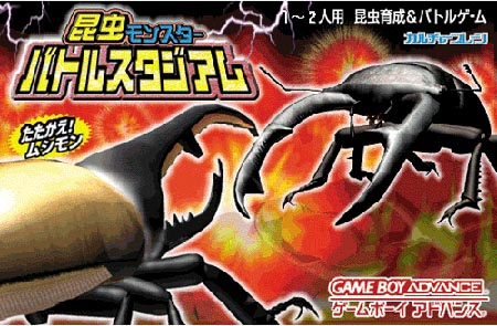 Konchu Monster - Battle Master Stadium (J)(Caravan) Box Art