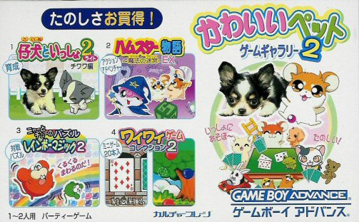 Kawaii Pet Game Gallery 2 (J)(Independent) Box Art