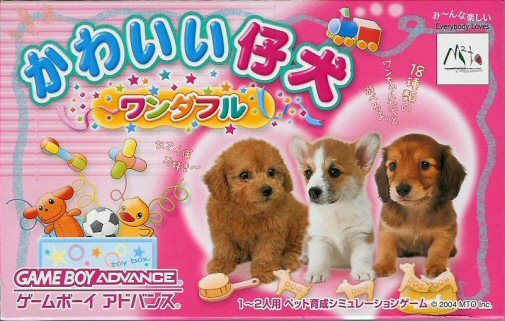Kawaii Koinu Wonderful (J)(Independent) Box Art