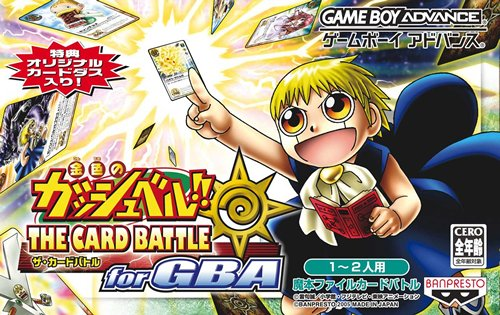 Konjiki no Gashbell!! The Card Battle for GBA (J)(Supplex) Box Art