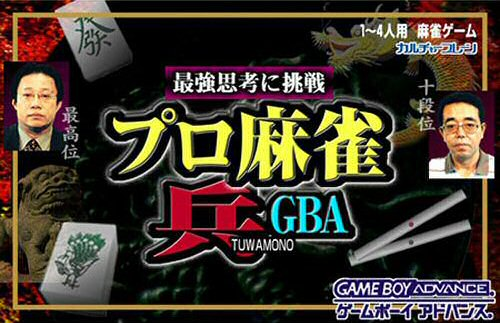 Pro Mahjong Tsuwamono Advance (J)(Supplex) Box Art
