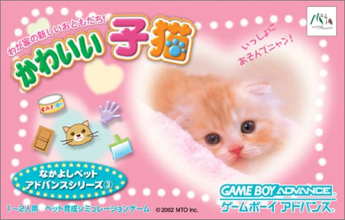 Nakayoshi Pet Advance Series 3 Kawaii Koneko (J)(Independent) Box Art