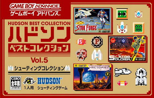 Hudson Best Collection Vol. 5 - Shooting Collection (J)(WRG) Box Art