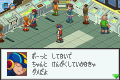 Battle Network RockMan EXE 3 Black (J)(Cezar) Snapshot