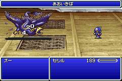 Final Fantasy IV Advance (J)(2CH) Snapshot
