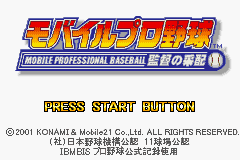 Mobile Pro Baseball (J)(Eurasia) Title Screen