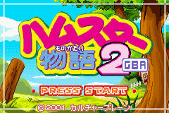 Hamster Monogatari 2 (J)(Nil) Title Screen