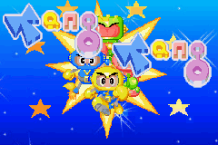 Tang Tang (E)(Cezar) Title Screen