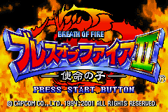 Breath of Fire 2 - Shimei no Ko (J)(Eurasia) Title Screen