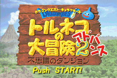 Dragon Quest - Torneko's Adventure 2 Advance (J)(Eurasia) Title Screen